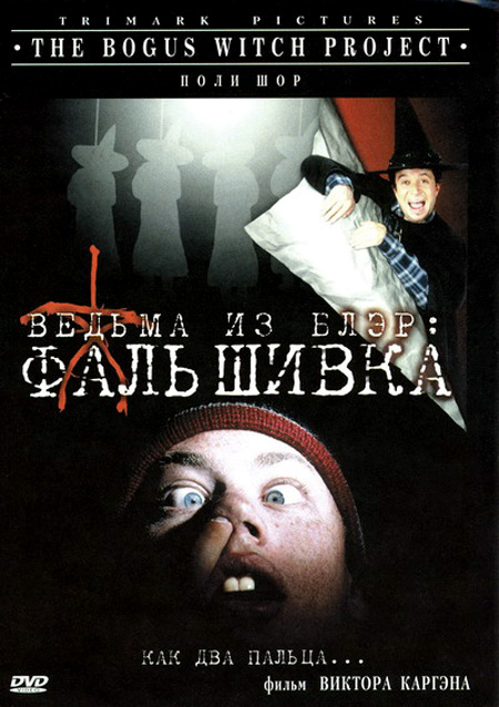 Ведьма из Блэр: фальшивка (2000)