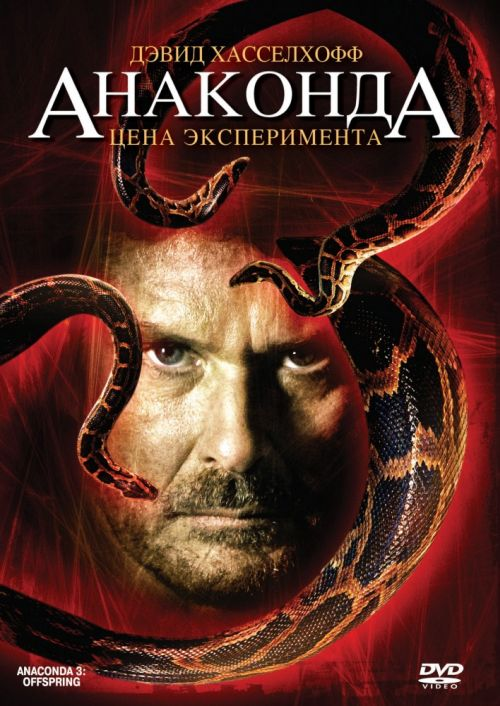 Анаконда 3: Цена эксперимента (2008)