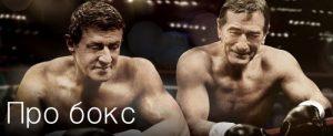 Список топ 10 лучших фильмов про бокс