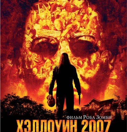 Хэллоуин 2007 (2007)