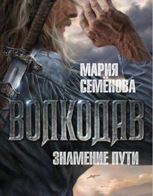 ЭКСТРАСЕНС МАРИЯ СЕМЕНОВА СКАЧАТЬ БЕСПЛАТНО