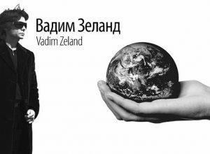 Список книг Вадима Зеланда про Трансерфинг реальности