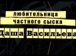 Любительница частного сыска Даша Васильева все книги по порядку