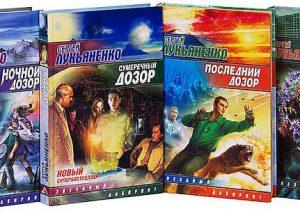 Книги Дозоры Сергея Лукьяненко по порядку