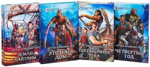 Все книги Артема Каменистого по сериям