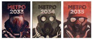 Книги Метро 2033 по порядку