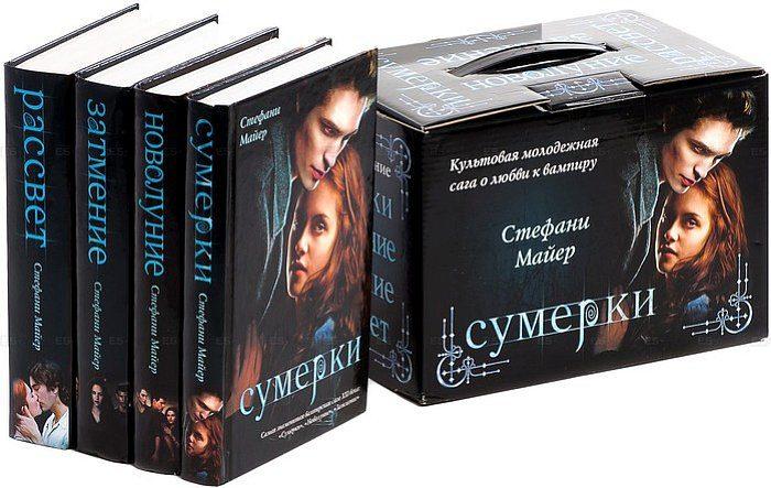 Книги Сумерки по порядку