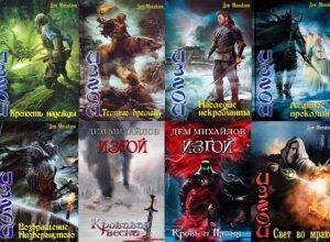 Книги Дема Михайлова по порядку