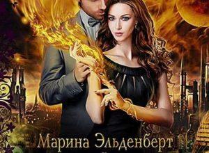 Книги Марины Эльденберт по сериям