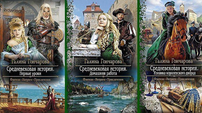Книги Галины Гончаровой по сериям