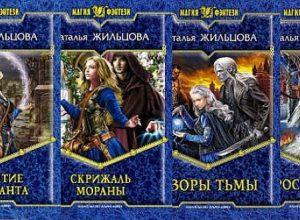 Книги Натальи Жильцовой по сериям