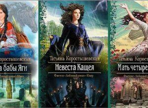 Книги Татьяны Коростышевской