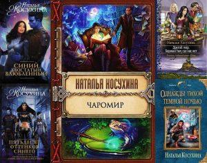 Книги Натальи Косухиной по сериям