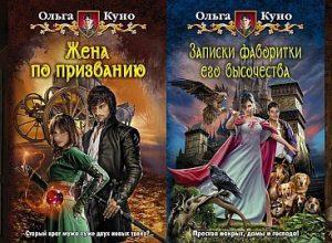 Книги Ольги Куно по сериям