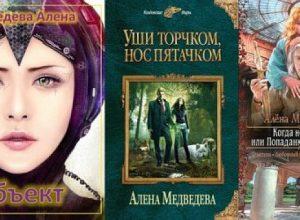 Книги Алены Медведевой
