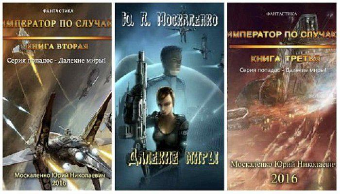 Книги Юрия Москаленко