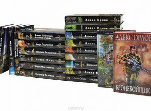 Книги серии Русский фантастический боевик