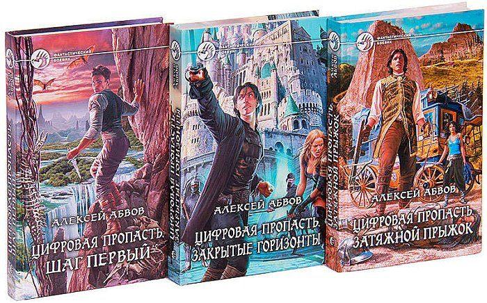 Книги Алексея Абвова