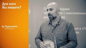 Книги Эда Раджковича