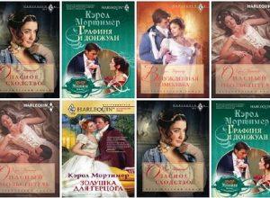 Книги Кэрол Мортимер
