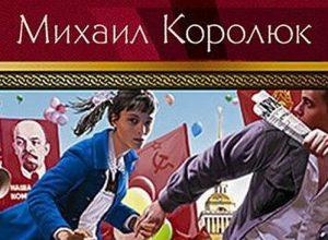 Книги Михаила Королюка