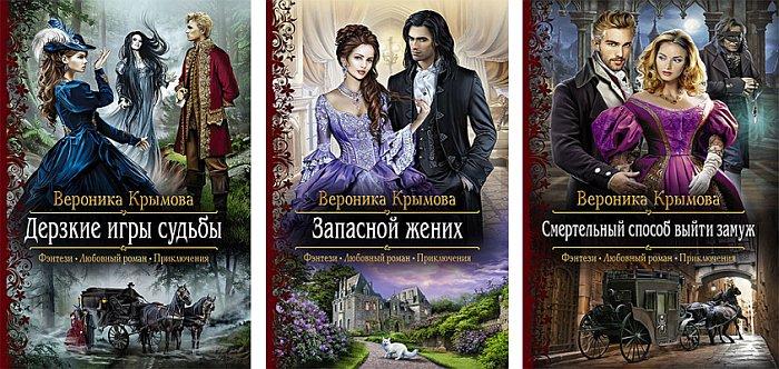 Книги Вероники Крымовой