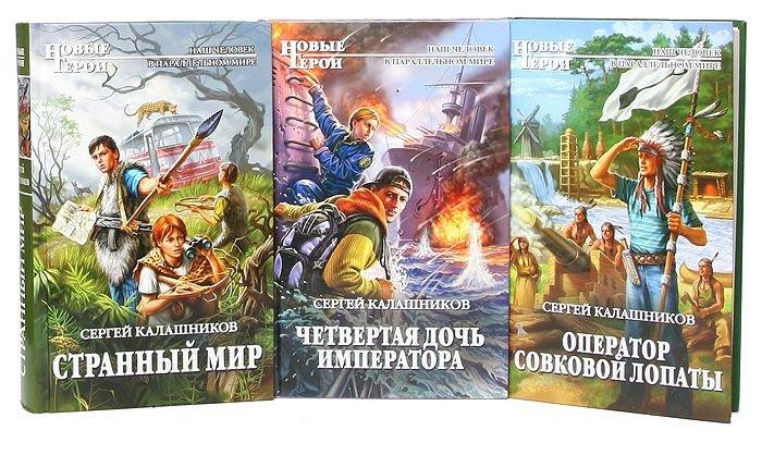 Книги Сергея Калашникова