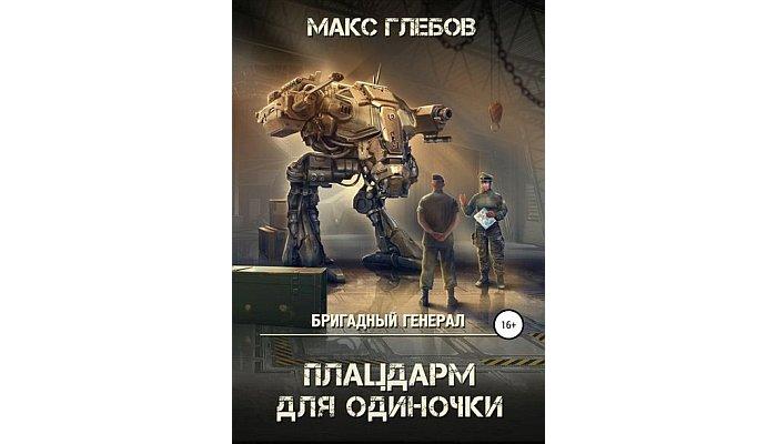 Книги Макса Глебова