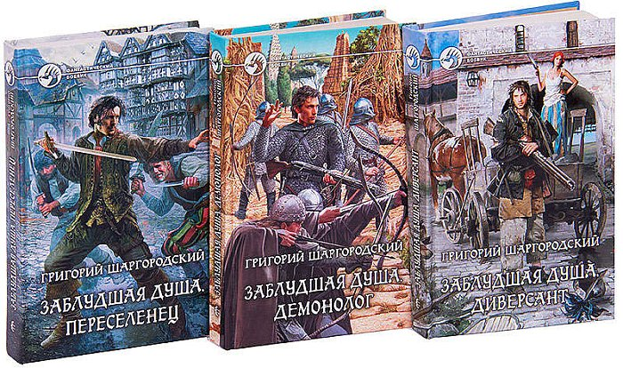 Книги Григория Шаргородского