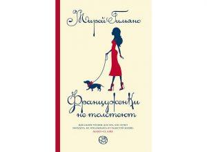 Мирей Гильяно — Француженки не толстеют