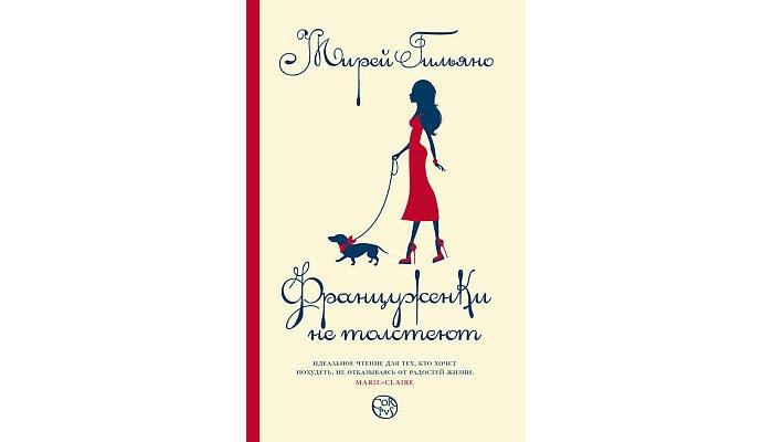 Мирей Гильяно - Француженки не толстеют