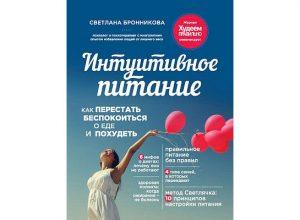 Светлана Бронникова — Интуитивное питание. Как перестать беспокоиться о еде и похудеть