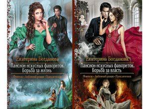 Книги Екатерины Богдановой