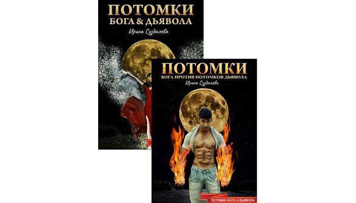 Книги Ирины Суздалевой