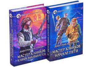 Книги Мастер клинков