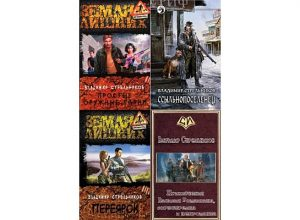 Книги Владимира Стрельникова