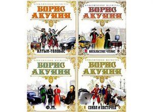 Книги Приключения магистра про Николаса Фандорина
