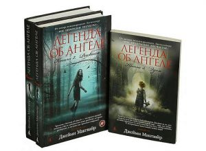 Книги Легенда об ангеле